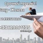 [:ru]Срочный перелёт Баку - Женева![:]