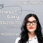 [:ru]Срочный перелёт Женева - Баку![:]