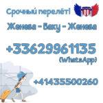 [:ru]Срочный перелёт Женева - Баку  и обратно![:]